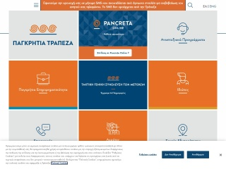 Screenshot για την ιστοσελίδα pancretabank.gr