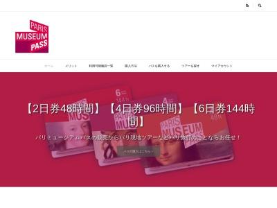 http://www.parismuseumpass-japon.com/