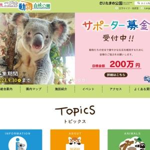 埼玉県こども動物自然公園 Saitama Children's Zoo
