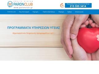 Screenshot για την ιστοσελίδα paronclub.gr