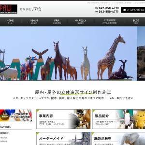 神奈川県相模原 | FRP造形によるモニュメント、立体造形、拡大造形、オブジェ制作 | 有限会社パウ・ミツタ絵画教室