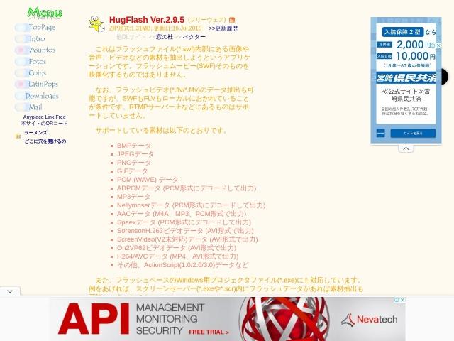 http://www.paw.hi-ho.ne.jp/milbesos/rss/rss_hugflash.html