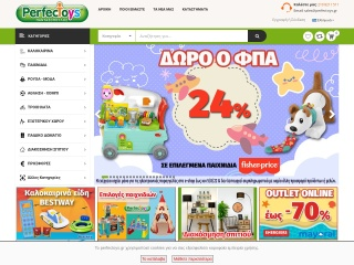 Screenshot για την ιστοσελίδα perfectoys.gr