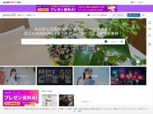 写真素材なら「写真AC」無料(フリー)ダウンロードOKのスクリーンショット