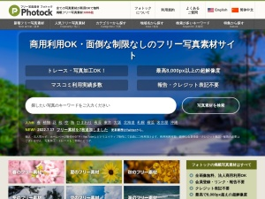 http://www.photock.jp/