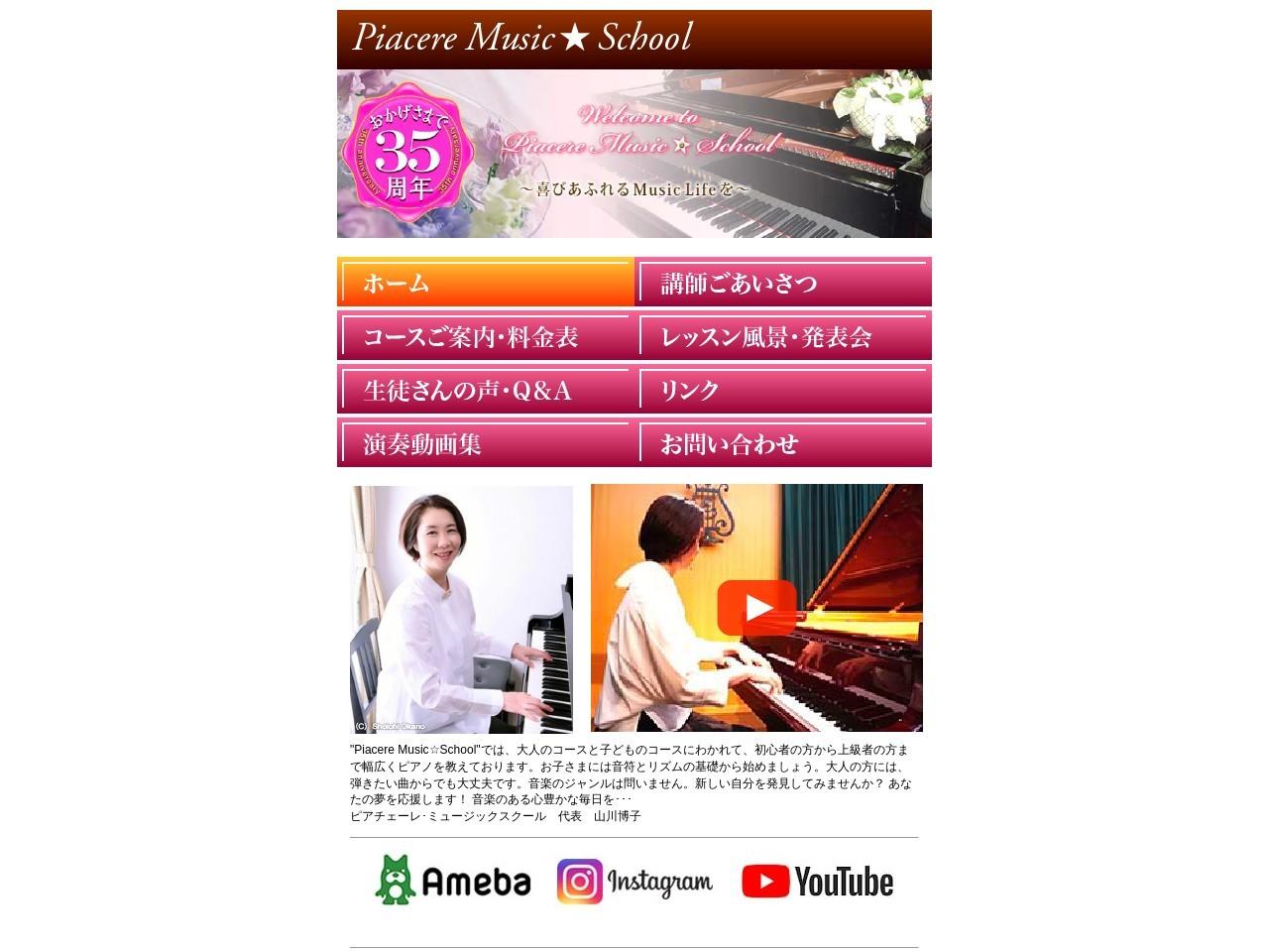 Piacere Music☆Schoolのサムネイル