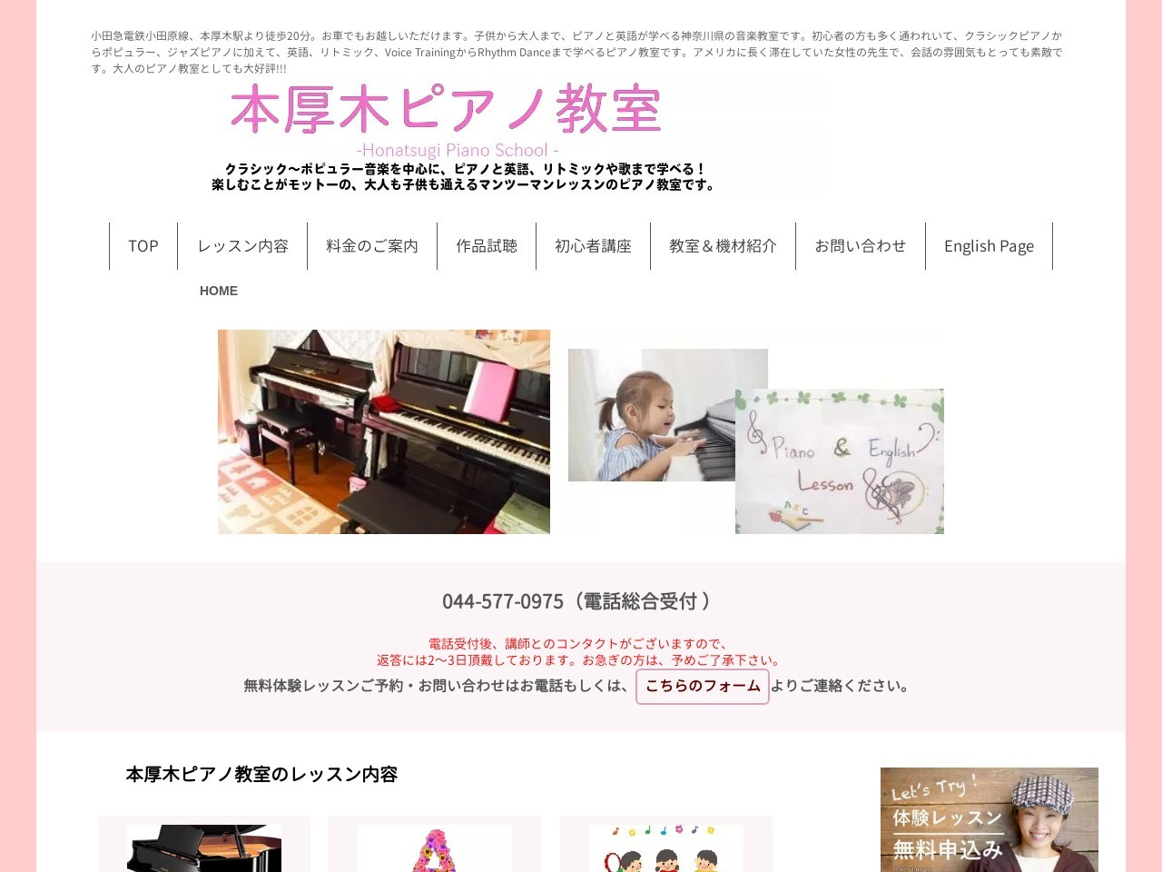 本厚木ピアノ教室のサムネイル