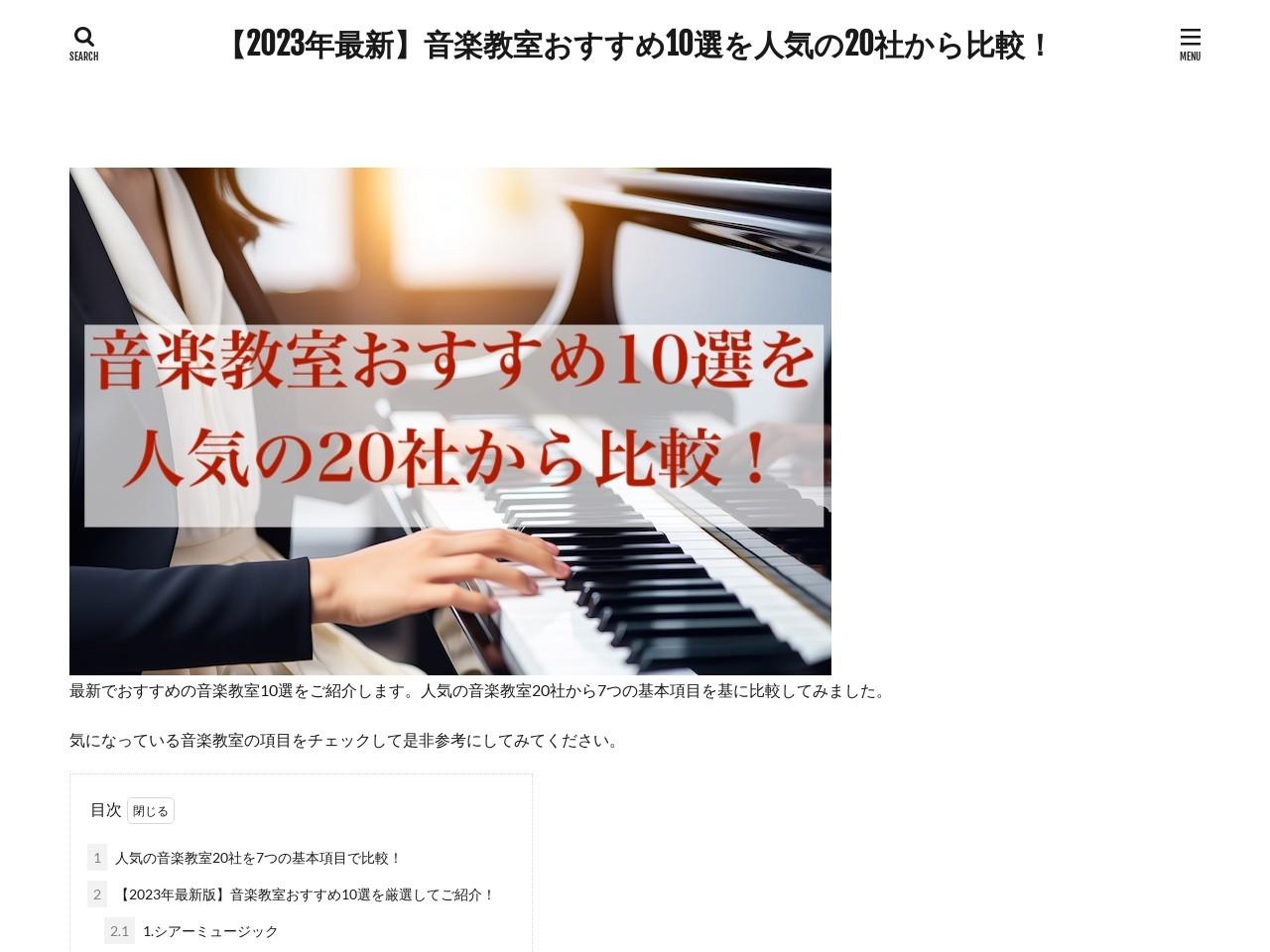小口美弥子・希代子ピアノ教室のサムネイル