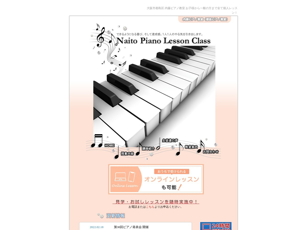 内藤ピアノ教室のサムネイル