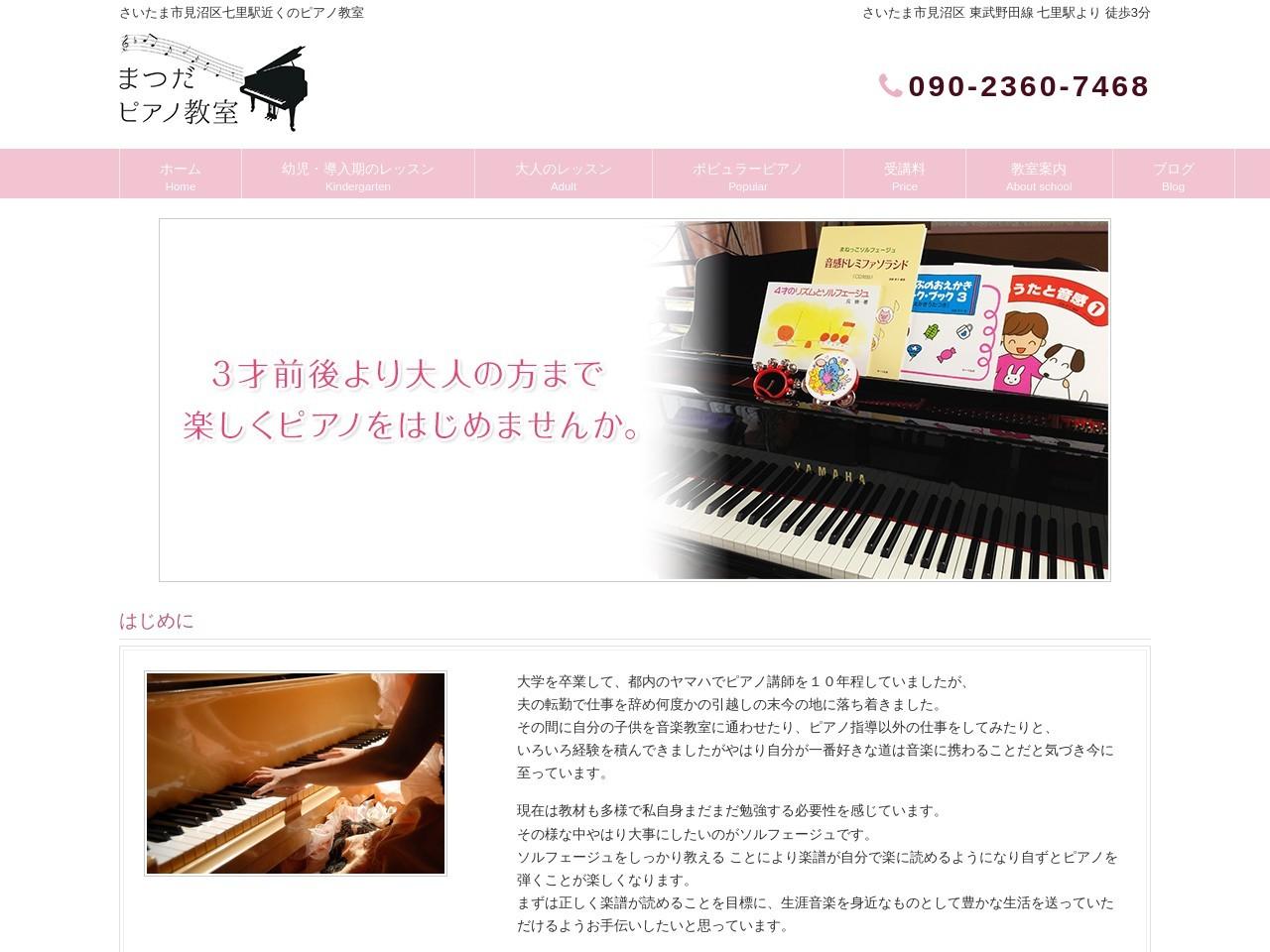 まつだピアノ教室のサムネイル