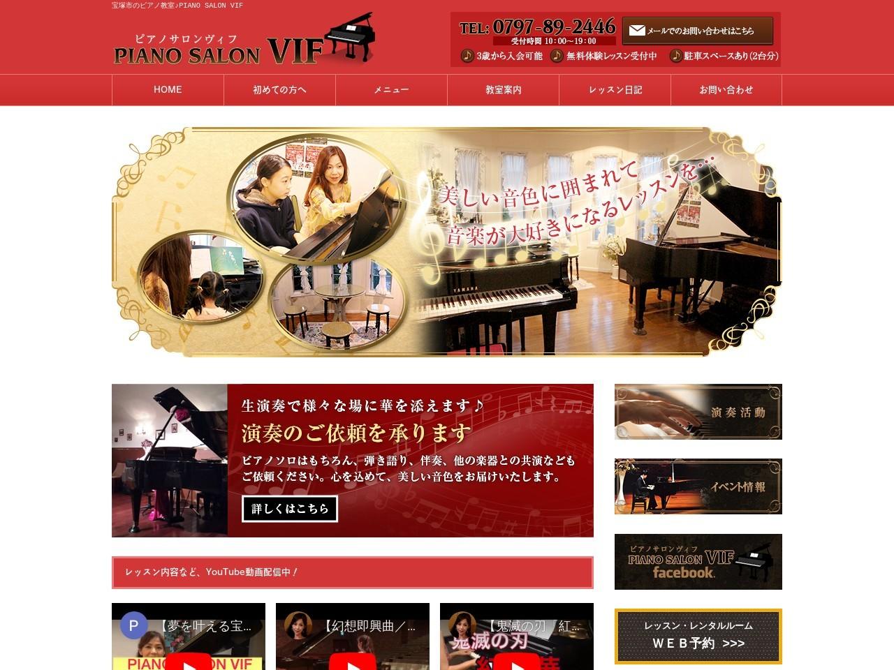 PIANO SALON VIFのサムネイル