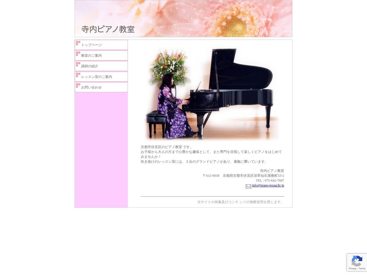 寺内ピアノ教室のサムネイル