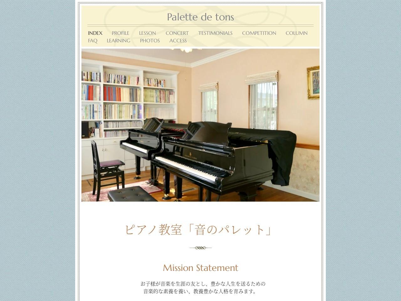 ピアノ教室「音のパレット」のサムネイル