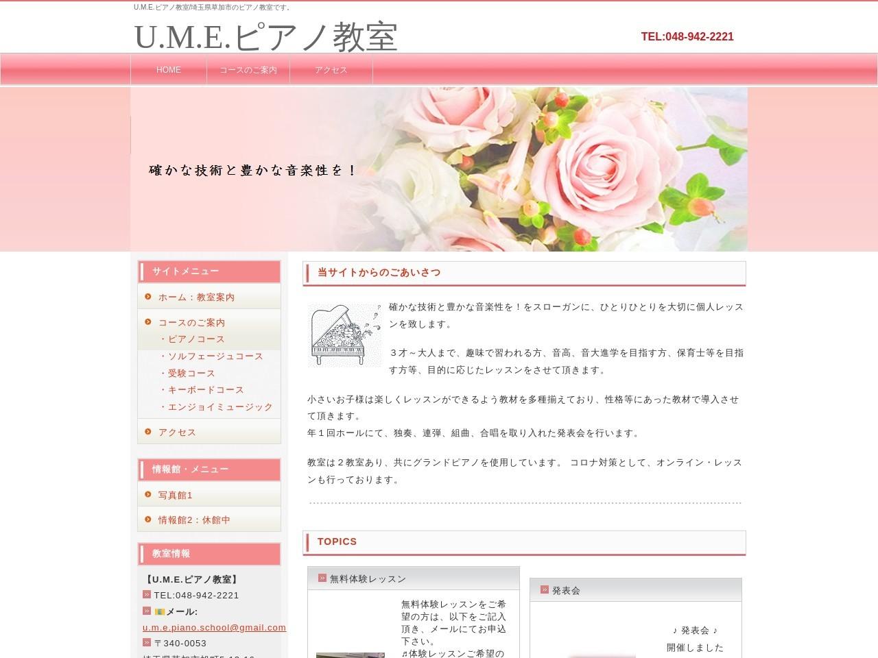 U.M.E.ピアノ教室のサムネイル