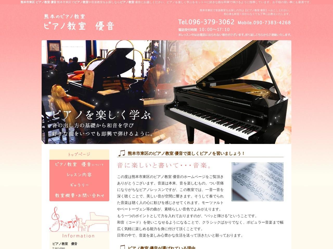 ピアノ教室優音のサムネイル