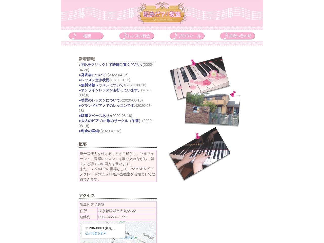 飯島ピアノ教室のサムネイル