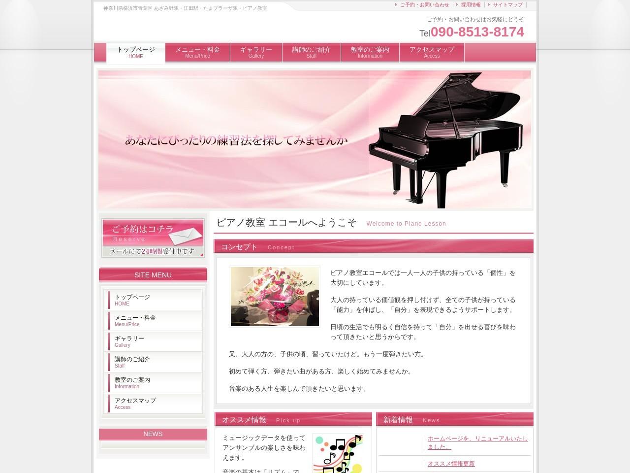 ピアノ教室 エコールのサムネイル