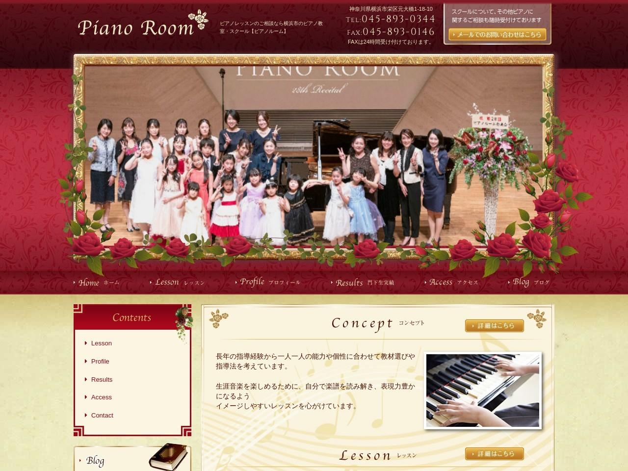 ピアノルームのサムネイル