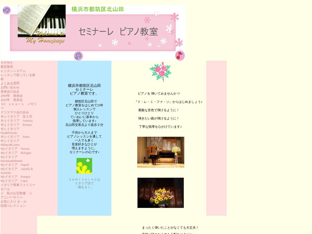 セミナーレピアノ教室のサムネイル