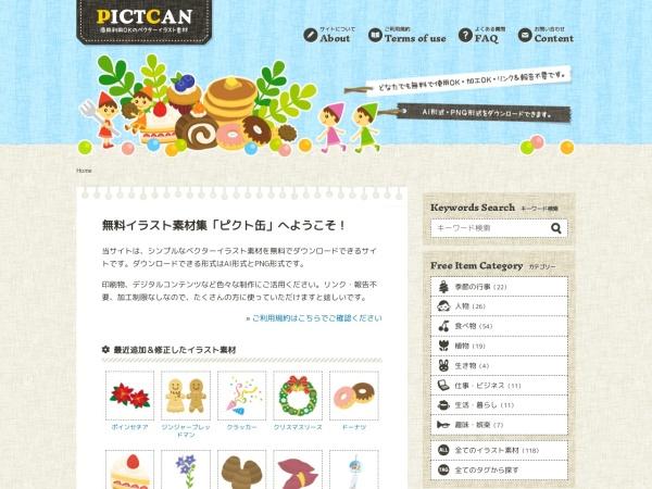 ピクト缶 【日本イラスト配布サイト】