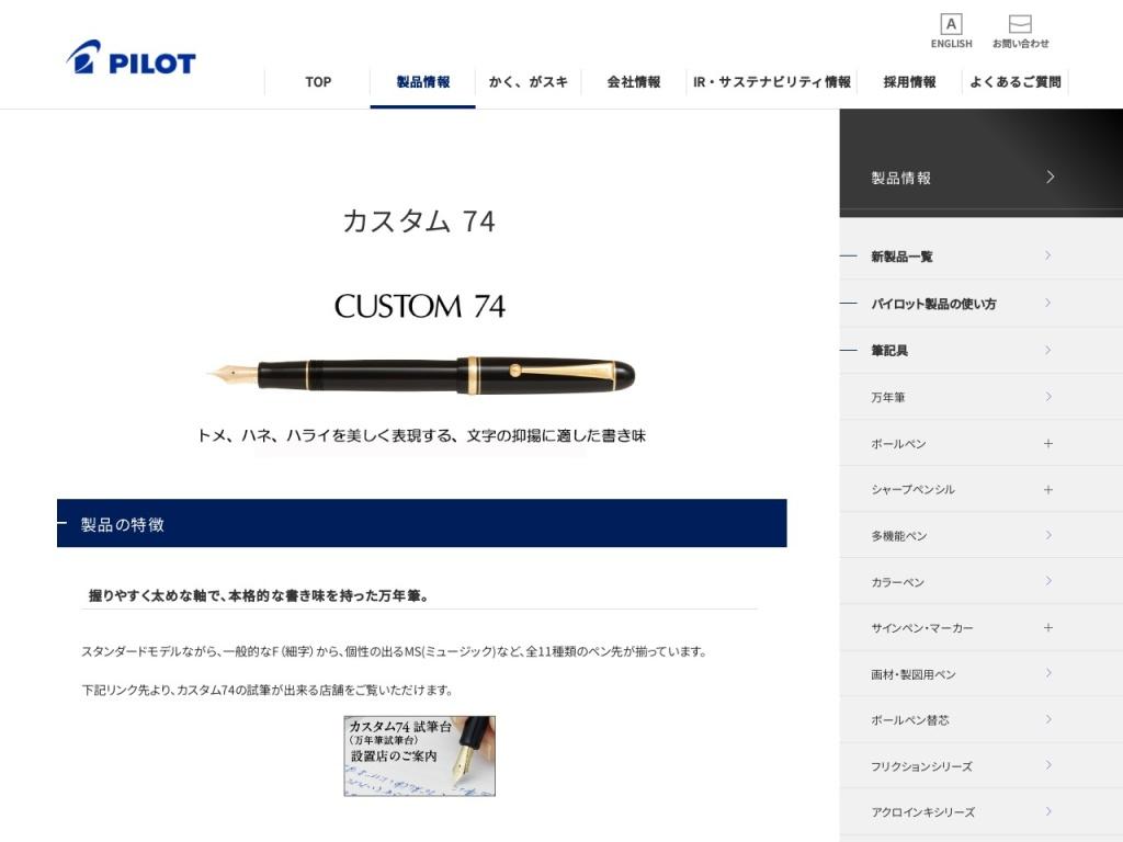 カスタム 74 | 筆記具 | 万年筆 | 万年筆 | 製品情報 | PILOT