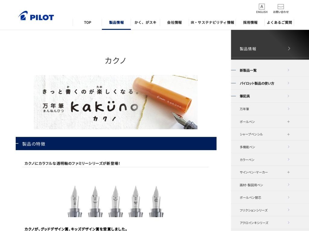 万年筆 カクノ | 筆記具 | 万年筆 | 万年筆 | 製品情報 | PILOT