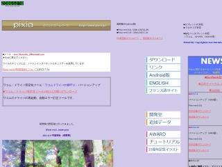 pixia.jp用のスクリーンショット