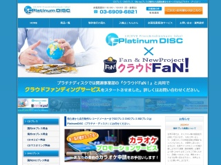 platinumdisc.jp用のスクリーンショット
