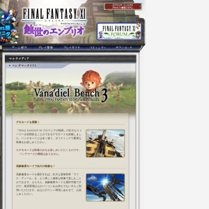 ファイナルファンタジーXI 公式サイト