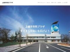 上越市市民プラザ ギャラリーのイメージ