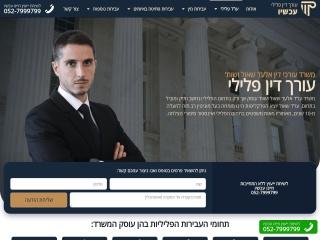Screenshot for plili.org.il