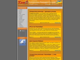 Знімок екрану для pomaranch.org.ua