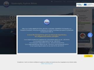 Screenshot για την ιστοσελίδα port-volos.gr