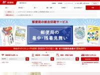 http://www.post.japanpost.jp/