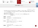 http://www.pref.akita.lg.jp/www/contents/1130744261921/index.html