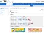 http://www.pref.chiba.lg.jp/aigo/
