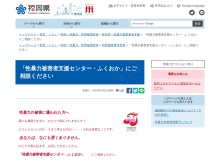 http://www.pref.fukuoka.lg.jp/contents/seibouryokuhigaisha-shien.html