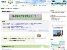 http://www.pref.fukushima.lg.jp/sec/21840a/