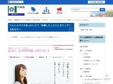 http://www.pref.hokkaido.lg.jp/hf/kms/ninsin-sos/
