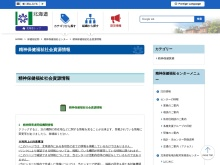 http://www.pref.hokkaido.lg.jp/hf/sfc/syakaisigenjouhou.htm