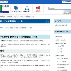 市町村のヒグマ関連情報ホームページ  | 環境生活部環境局生物多様性保全課