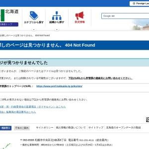 http://www.pref.hokkaido.lg.jp/ks/skn/higuma/tanto02.pdf
