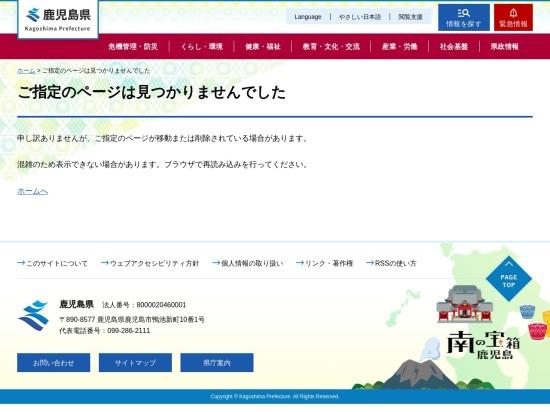http://www.pref.kagoshima.jp/ae09/kenko-fukushi/yakuji-eisei/dobotu/aigo/04009009.html