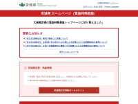 http://www.pref.miyagi.jp