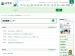 http://www.pref.nagano.lg.jp/dobutsuaigo/