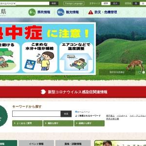 緊急情報ページ/奈良県公式ホームページ
