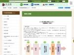 http://www.pref.nara.jp/dd_aspx_menuid-3371.htm