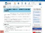 http://www.pref.niigata.lg.jp/seikatueisei/1192551344755.html