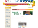 http://www.pref.okinawa.jp/site/kankyo/aigocenter/toppage.html