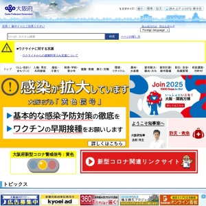 http://www.pref.osaka.lg.jp/